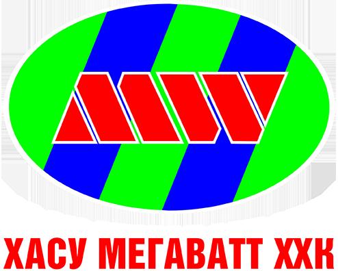 Хасу Мегаватт ХХК